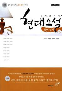 현대소설 풀어읽기(하)(12종 문학교과서)(12종 문학교과서 작품 풀어 읽기 시리즈)