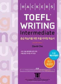 해커스 토플 라이팅 인터미디엇(Hackers TOEFL Writing Intermediate)(3rd iBT Edition)