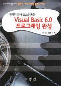 Visual Basic 6.0 프로그래밍 완성(CD1장포함)
