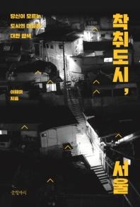 착취도시  서울