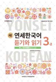 연세한국어 듣기와 읽기 3-2(일본어)(새)