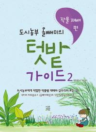 텃밭 가이드. 2: 작물 재배 편(도시농부 올빼미의)