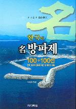 한국의 명방파제 100+100선