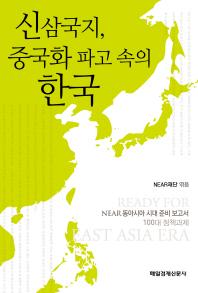 신삼국지 중국화 파고 속의 한국(NEAR 동아시아 시대 준비 보고서 1)