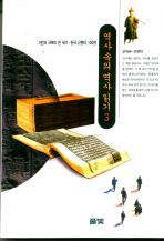 역사 속의 역사 읽기 3