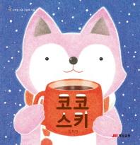 코코 스키(사계절 소풍 그림책 겨울)(양장본 HardCover)
