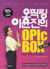 OPIC Box(OPIC King 이윤진의)