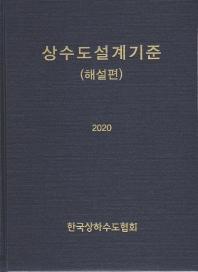 상수도설계기준: 해설편(2020)(양장본 HardCover)