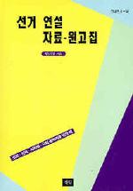 선거연설 자료원고집(7판)
