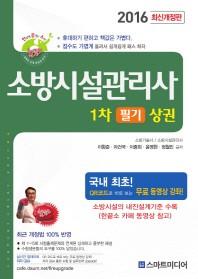 소방시설관리사 1차 필기(상)(2016)