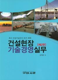 건설현장 기술경영 실무(최고 건설기술인이 되기 위한)(2판)