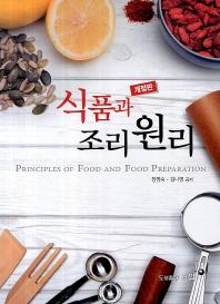 식품과 조리원리(개정판 2판)
