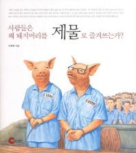 사람들은 왜 돼지머리를 제물로 즐겨쓰는가(양장본 HardCover)