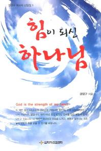 힘이 되신 하나님(권영구 목사의 신앙집 1)