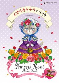 고양이 공주 루미 스티커북(고양이삼촌 그림 시리즈 1)