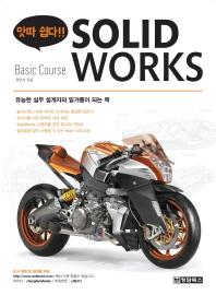 SolidWorks(솔리드웍스): Basic Course