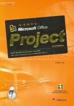 MICROSOFT OFFICE PROJECT(프로젝트 관리)(쉽게 배우는)(2판)(CD1장포함)