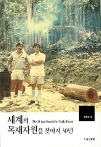 세계의 목재자원을 찾아서 30년