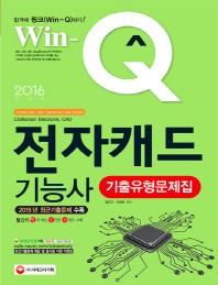 전자캐드기능사 기출유형문제집(2016)(Win-Q(윙크))
