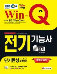 전기기능사 필기 단기완성(2019)(Win-Q)(개정판)