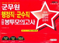 군무원 행정직 군수직 필승 봉투모의고사(2019)(시대에듀)