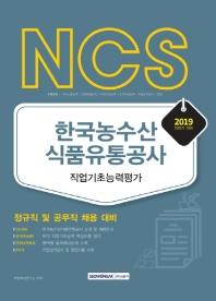 한국농수산식품유통공사 직업기초능력평가(2019 하반기)(NCS)
