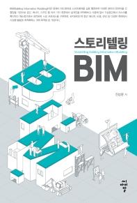 스토리텔링 BIM