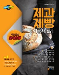 제과 제빵 기능사 필기(2018)