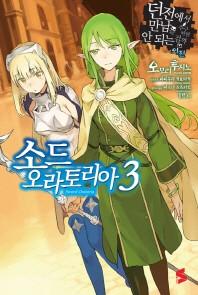 소드 오라토리아. 3(S노벨(S Novel))