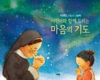 어린이와 함게 드리는 마음의 기도(알이알이 창작그림책 29)(양장본 HardCover)