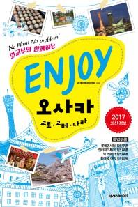 ENJOY 오사카(2015~2016 최신정보)