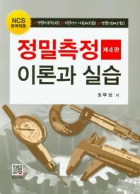 정밀측정 이론과 실습(4판)