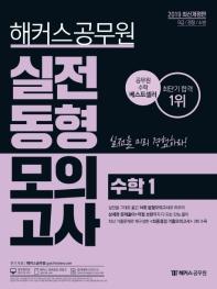 수학1 실전동형모의고사(2019)(해커스 공무원)(개정판)