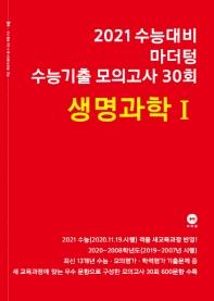 고등 생명과학1 수능기출 모의고사 30회(2020)(2021 수능대비)