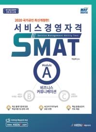 서비스경영자격 SMAT Module A(2020)