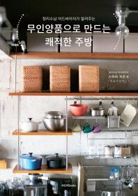 무인양품으로 만드는 쾌적한 주방(정리수납 어드바이저가 알려주는)