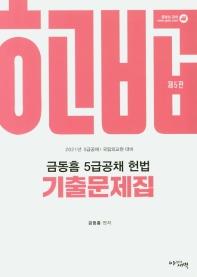 금동흠 5급공채 헌법 기출문제집(2021)(5판)