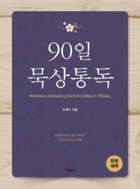 90일 묵상통독