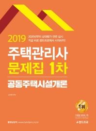 공동주택시설개론(주택관리사 1차) 문제집(2019)