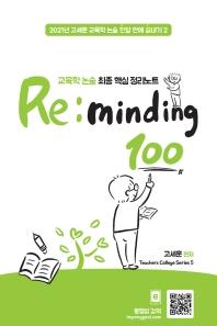 교육학 논술 최종 핵심 정리노트 리마인딩(Re:minding) 100(2021)(교육학 논술 한달 안에 끝내기 2)