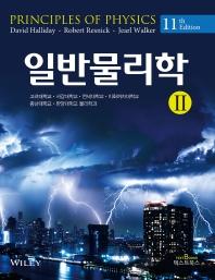 일반물리학. 2(11판)