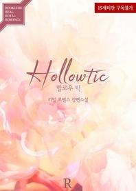할로우 틱 (Hollowtic)