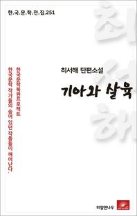 최서해 단편소설 기아와 살육(한국문학전집 251)