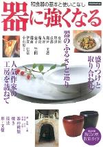 器に强くなる くなる―和食器の基本と使いこなし (家庭?報特選) (Japanese) (일본원서요리책)