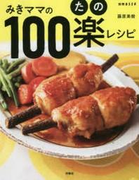 みきママの100樂(たの)レシピ