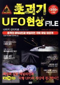 초괴기 UFO 현상 File