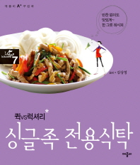 싱글족 전용식탁(퀵 VS 럭셔리)(애플비 A+ 쿠킹북 7)