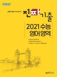 고등 2021 수능 영어영역(진짜 기출)
