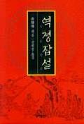 역경잡설 2005.08.10 제1판 5쇄