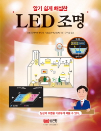 LED 조명(알기 쉽게 해설한)